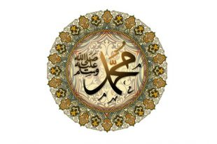calligraphic_representation_of_muhammads_name